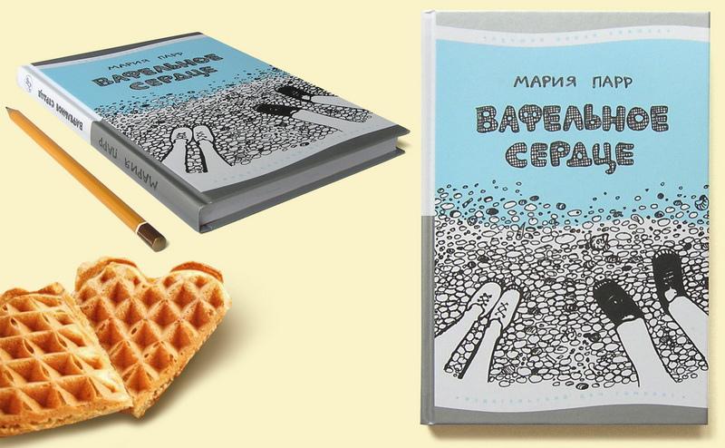МАРИЯ ПАРР ВАФЕЛЬНОЕ СЕРДЦЕ СКАЧАТЬ БЕСПЛАТНО