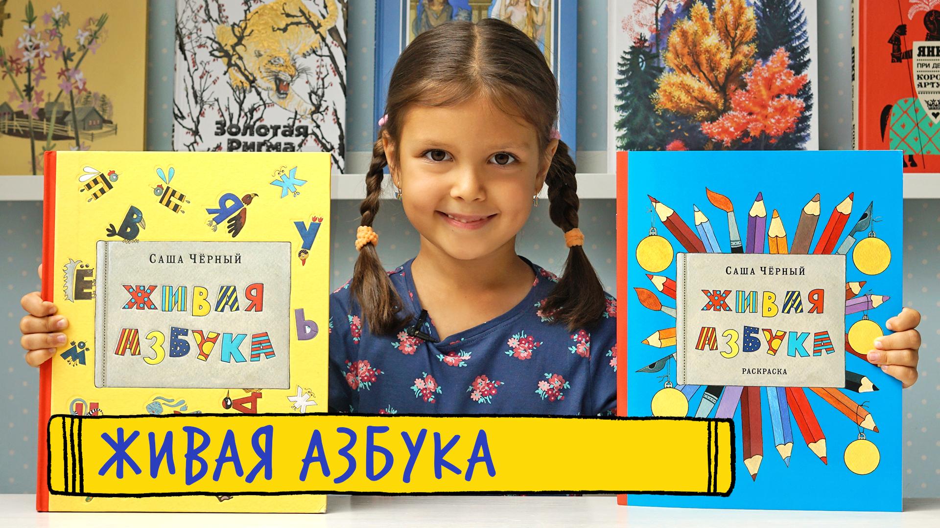 zhivaya-azbuka