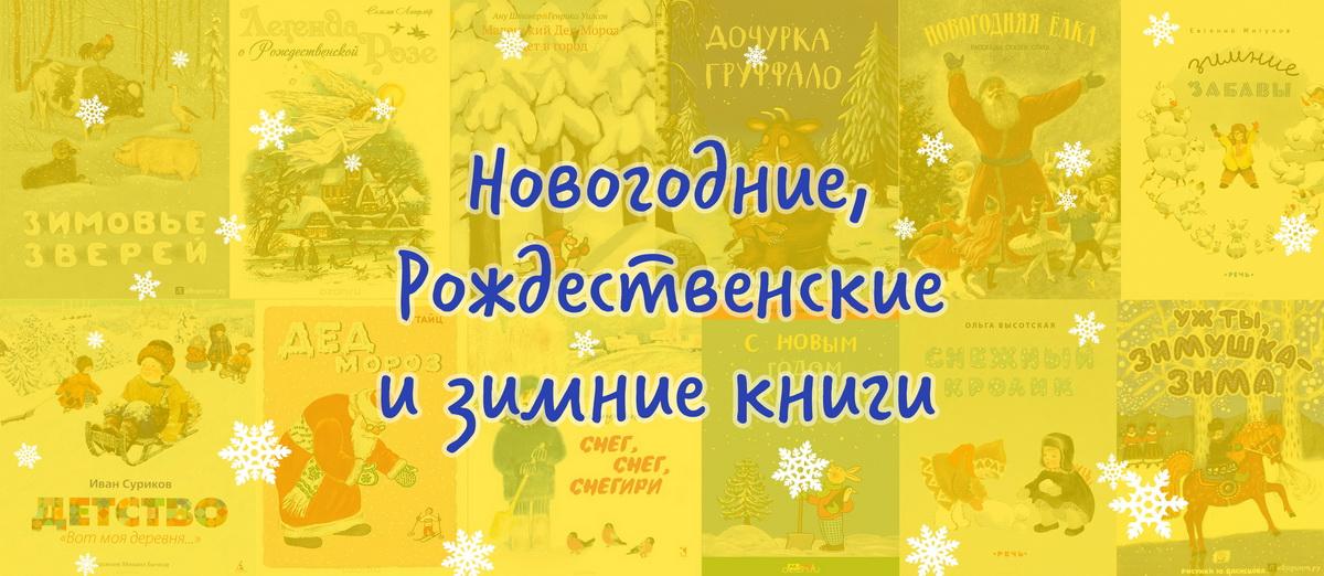 novogodnie_knigi