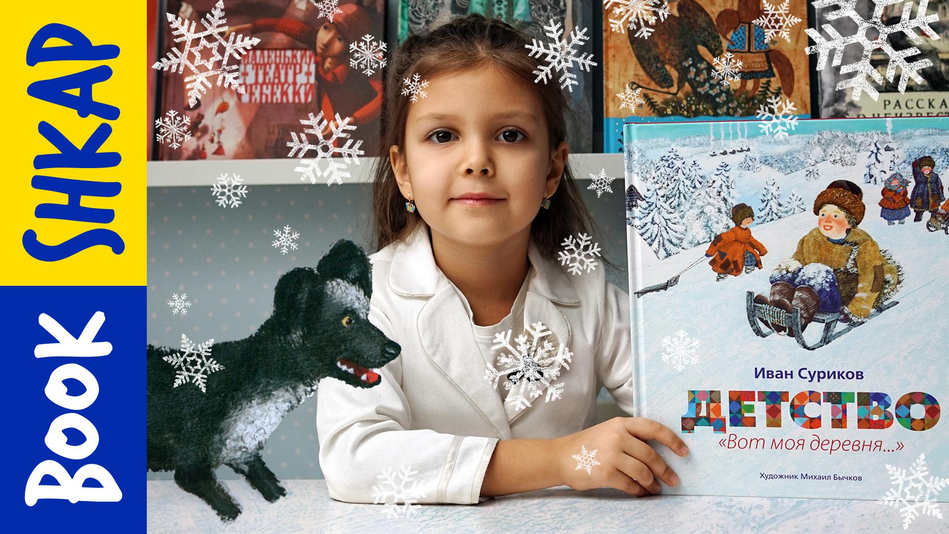 surikov-detstvo