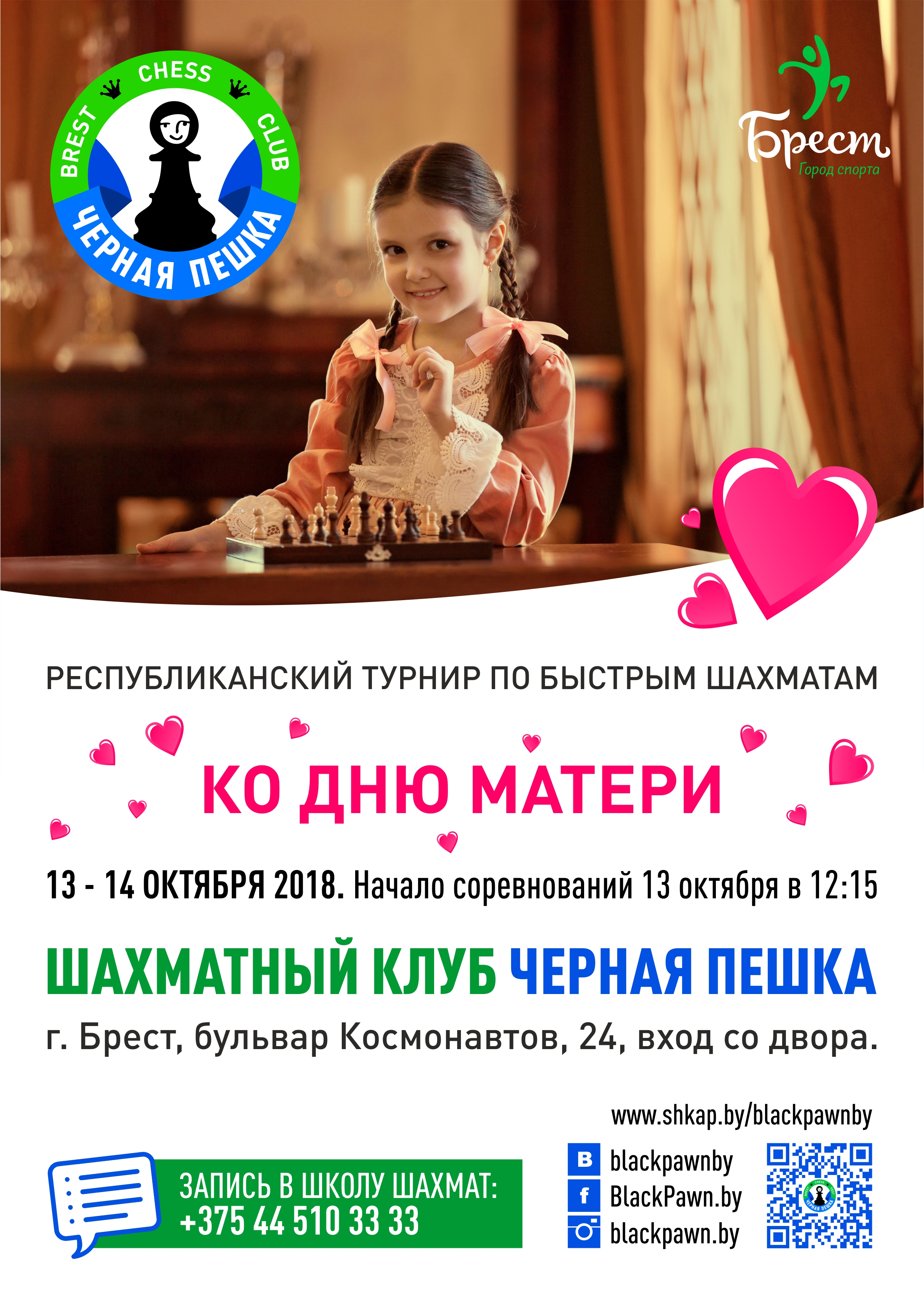 Дню Матери афиша А4
