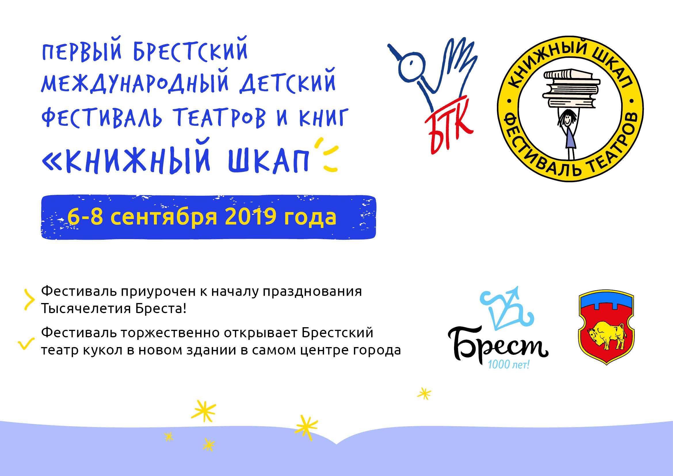Фестиваль театров и книг Книжный шкап1