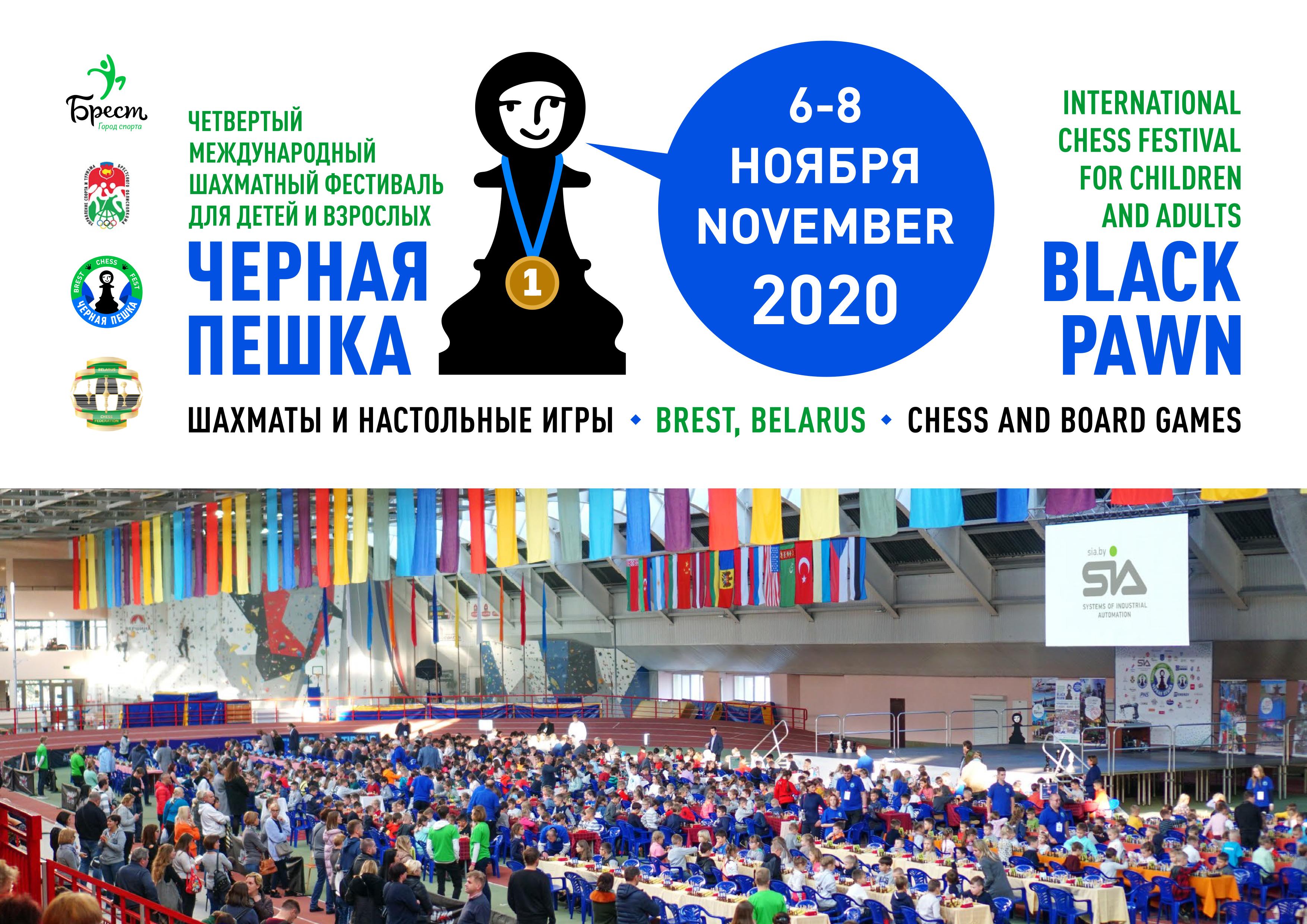 ЧЕРНАЯ ПЕШКА 2020-1
