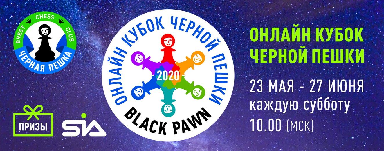 Онлайн Кубок Черной Пешки 2020 2 Копирование